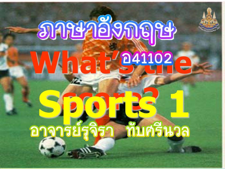 ครูรุจิรา ทับศรีนวล What's the score Sports 1