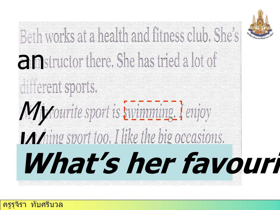 ครูรุจิรา ทับศรีนวล an My w I' What's her favourite sport