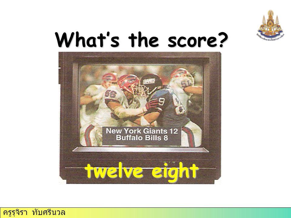 ครูรุจิรา ทับศรีนวล What's the score twelve eight