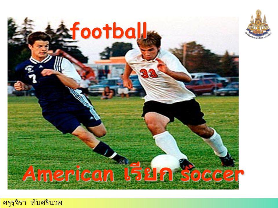 ครูรุจิรา ทับศรีนวล American เรียก soccer football