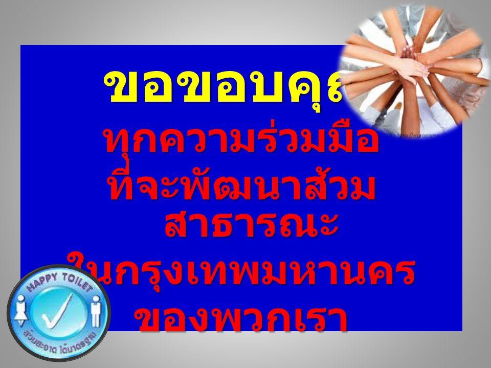 ขอขอบคุณทุกความร่วมมือ ที่จะพัฒนาส้วม สาธารณะ ในกรุงเทพมหานครของพวกเรา