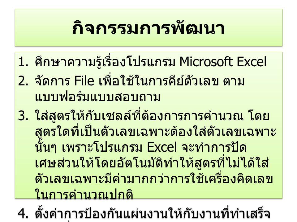 กิจกรรมการพัฒนา 1. ศึกษาความรู้เรื่องโปรแกรม Microsoft Excel 2.