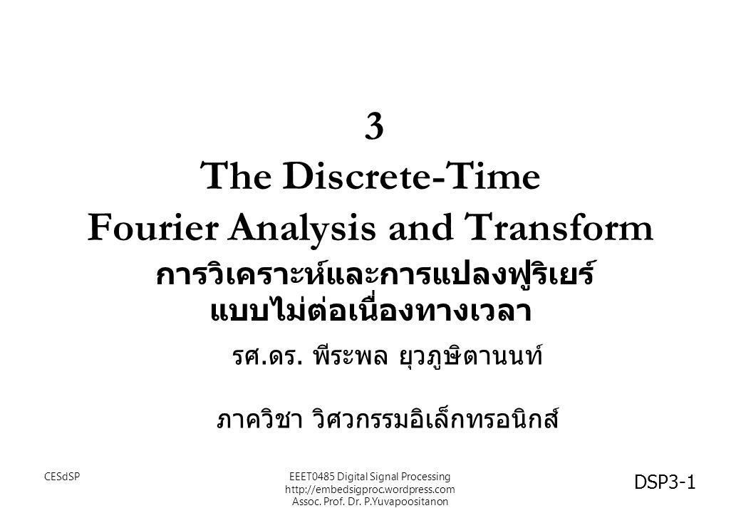 DSP3-1 3 The Discrete-Time Fourier Analysis and Transform การวิเคราะห์และการแปลงฟูริเยร์ แบบไม่ต่อเนื่องทางเวลา รศ.ดร.