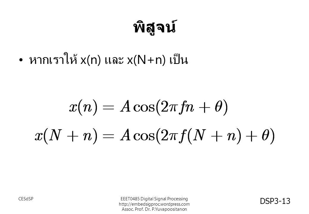พิสูจน์ หากเราให้ x(n) และ x(N+n) เป็น CESdSPEEET0485 Digital Signal Processing http://embedsigproc.wordpress.com Assoc. Prof. Dr. P.Yuvapoositanon DS