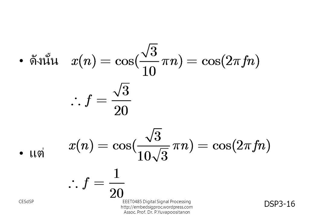 ดังนั้น แต่ CESdSPEEET0485 Digital Signal Processing http://embedsigproc.wordpress.com Assoc. Prof. Dr. P.Yuvapoositanon DSP3-16