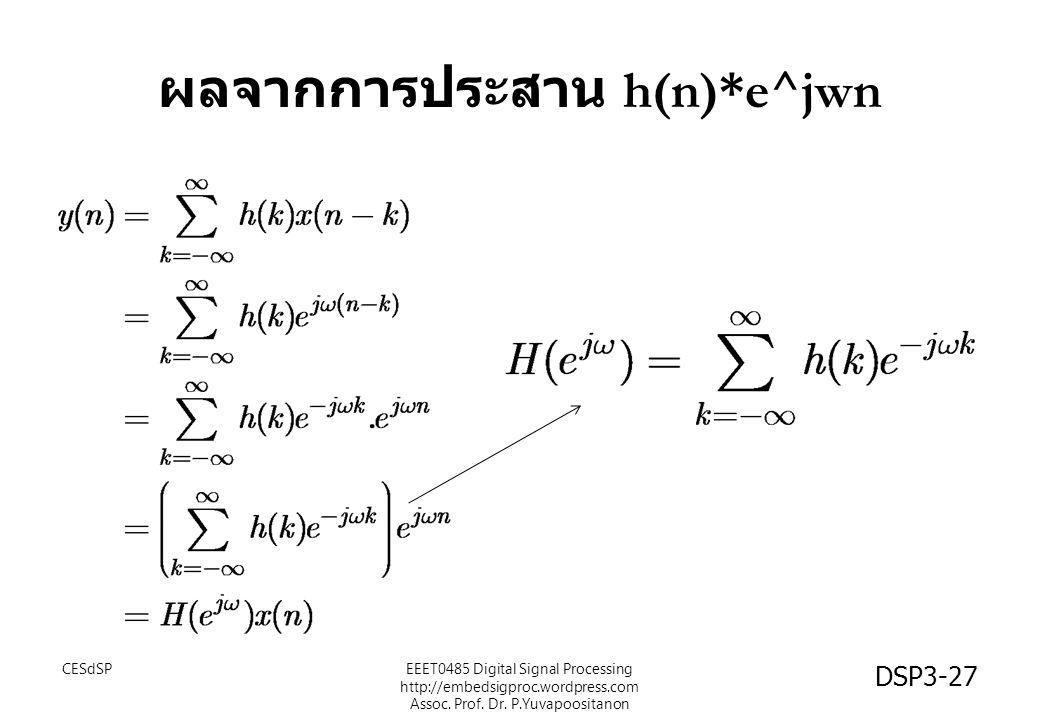 ผลจากการประสาน h(n)*e^jwn CESdSPEEET0485 Digital Signal Processing http://embedsigproc.wordpress.com Assoc. Prof. Dr. P.Yuvapoositanon DSP3-27