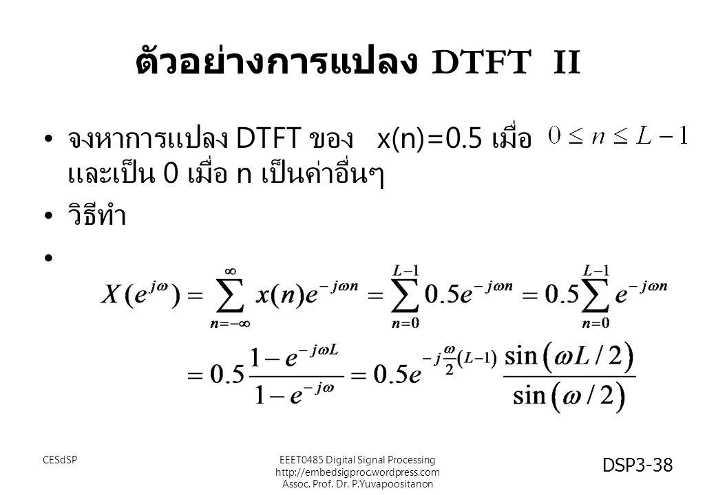 DSP3-38 ตัวอย่างการแปลง DTFT II จงหาการแปลง DTFT ของ x(n)=0.5 เมื่อ และเป็น 0 เมื่อ n เป็นค่าอื่นๆ วิธีทำ EEET0485 Digital Signal Processing http://embedsigproc.wordpress.com Assoc.