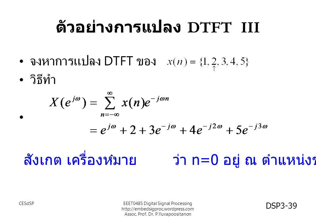 DSP3-39 ตัวอย่างการแปลง DTFT III จงหาการแปลง DTFT ของ วิธีทำ สังเกต เครื่องหมาย ว่า n=0 อยู่ ณ ตำแหน่งของค่า 2 EEET0485 Digital Signal Processing http://embedsigproc.wordpress.com Assoc.