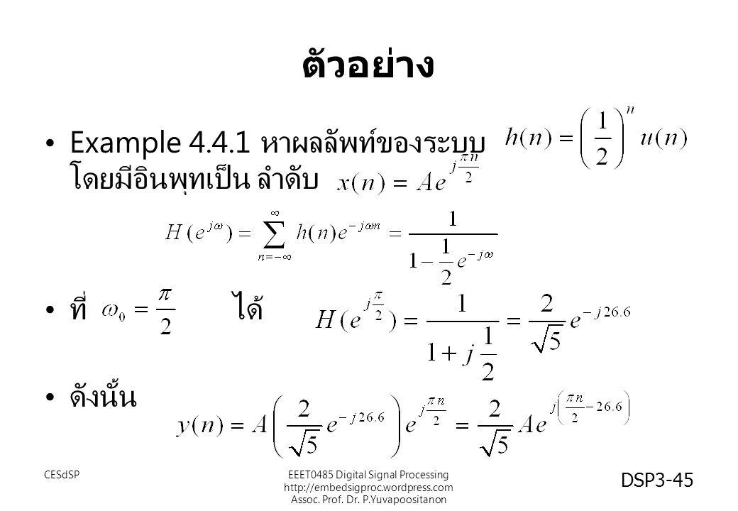 DSP3-45 ตัวอย่าง Example 4.4.1 หาผลลัพท์ของระบบ โดยมีอินพุทเป็น ลำดับ ที่ ได้ ดังนั้น EEET0485 Digital Signal Processing http://embedsigproc.wordpress.com Assoc.