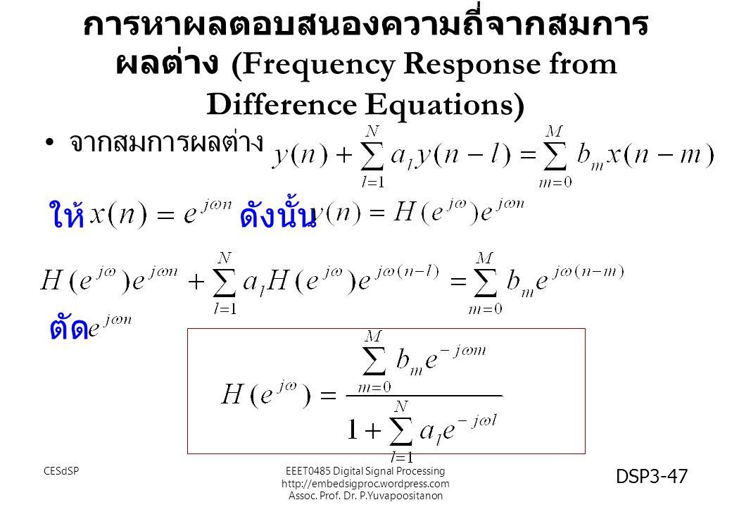 DSP3-47 การหาผลตอบสนองความถี่จากสมการ ผลต่าง (Frequency Response from Difference Equations) จากสมการผลต่าง ให้ ดังนั้น ตัด EEET0485 Digital Signal Processing http://embedsigproc.wordpress.com Assoc.