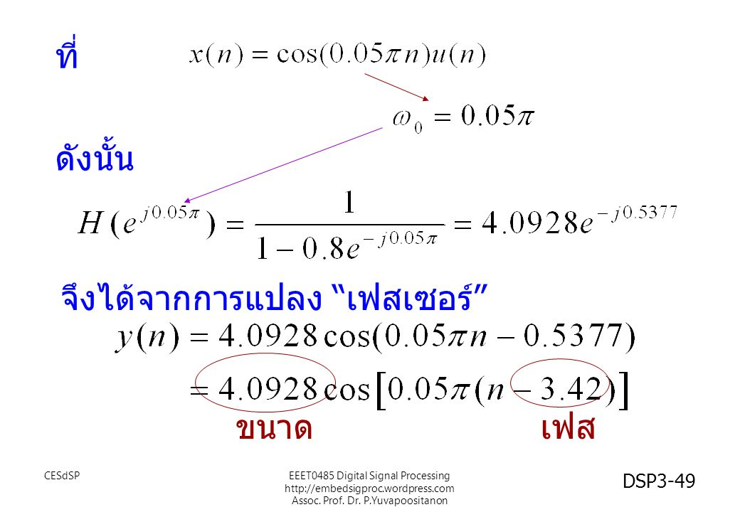 "CESdSPEEET0485 Digital Signal Processing http://embedsigproc.wordpress.com Assoc. Prof. Dr. P.Yuvapoositanon DSP3-49 ที่ ดังนั้น จึงได้จากการแปลง "" เฟ"