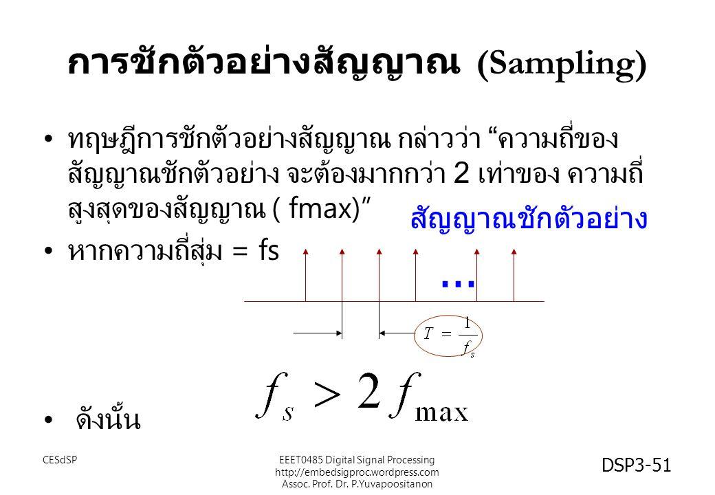 DSP3-51 การชักตัวอย่างสัญญาณ (Sampling) ทฤษฎีการชักตัวอย่างสัญญาณ กล่าวว่า ความถี่ของ สัญญาณชักตัวอย่าง จะต้องมากกว่า 2 เท่าของ ความถี่ สูงสุดของสัญญาณ ( fmax) หากความถี่สุ่ม = fs ดังนั้น...