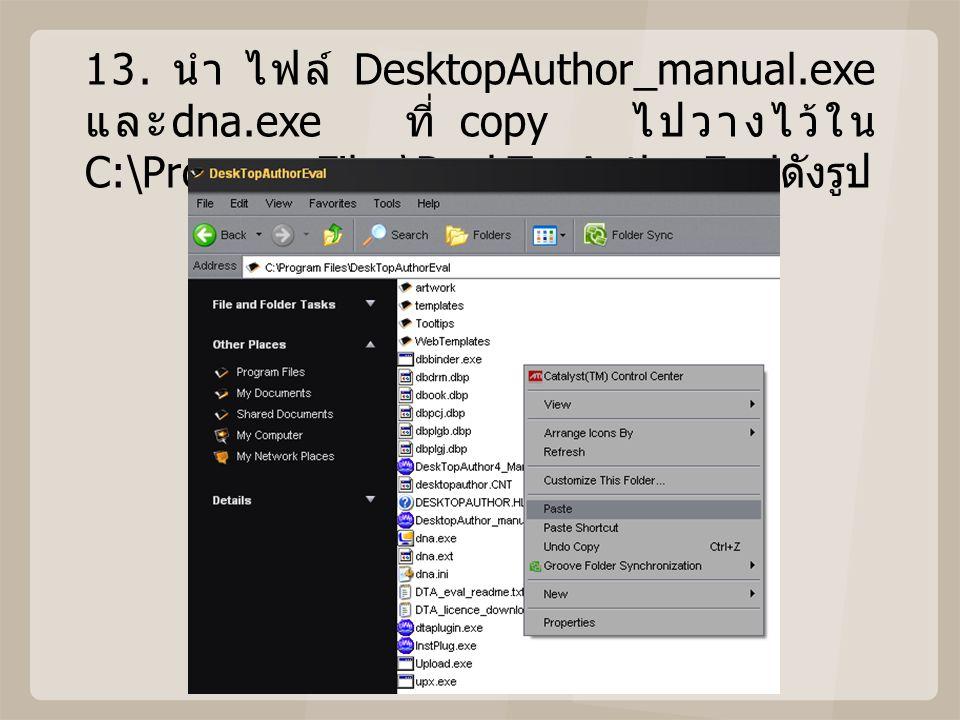 13. นำ ไฟล์ DesktopAuthor_manual.exe และ dna.exe ที่ copy ไปวางไว้ใน C:\Program Files\DeskTopAuthorEval ดังรูป