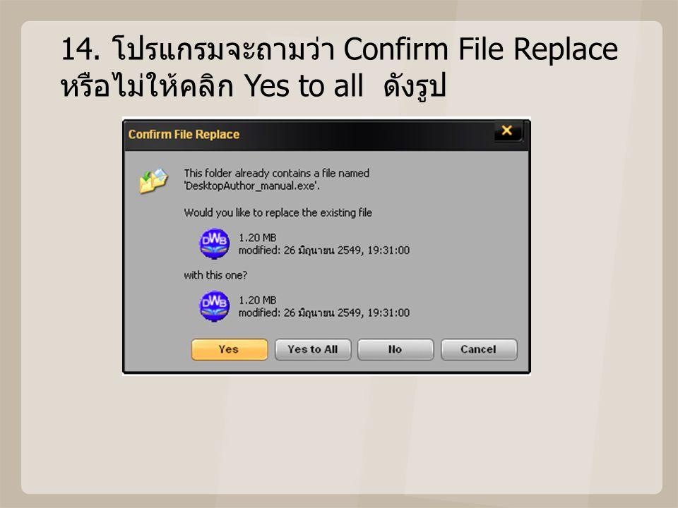 14. โปรแกรมจะถามว่า Confirm File Replace หรือไม่ให้คลิก Yes to all ดังรูป