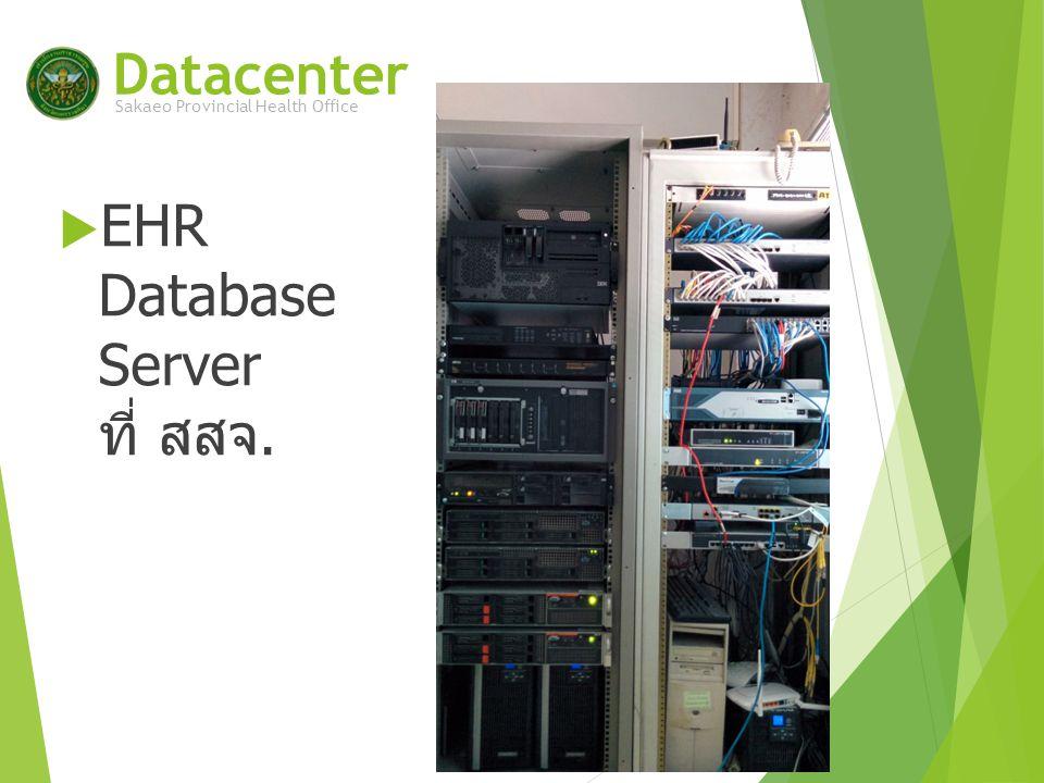  EHR Database Server ที่ สสจ. Datacenter Sakaeo Provincial Health Office