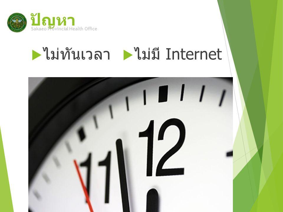  ไม่ทันเวลา ปัญหา Sakaeo Provincial Health Office  ไม่มี Internet