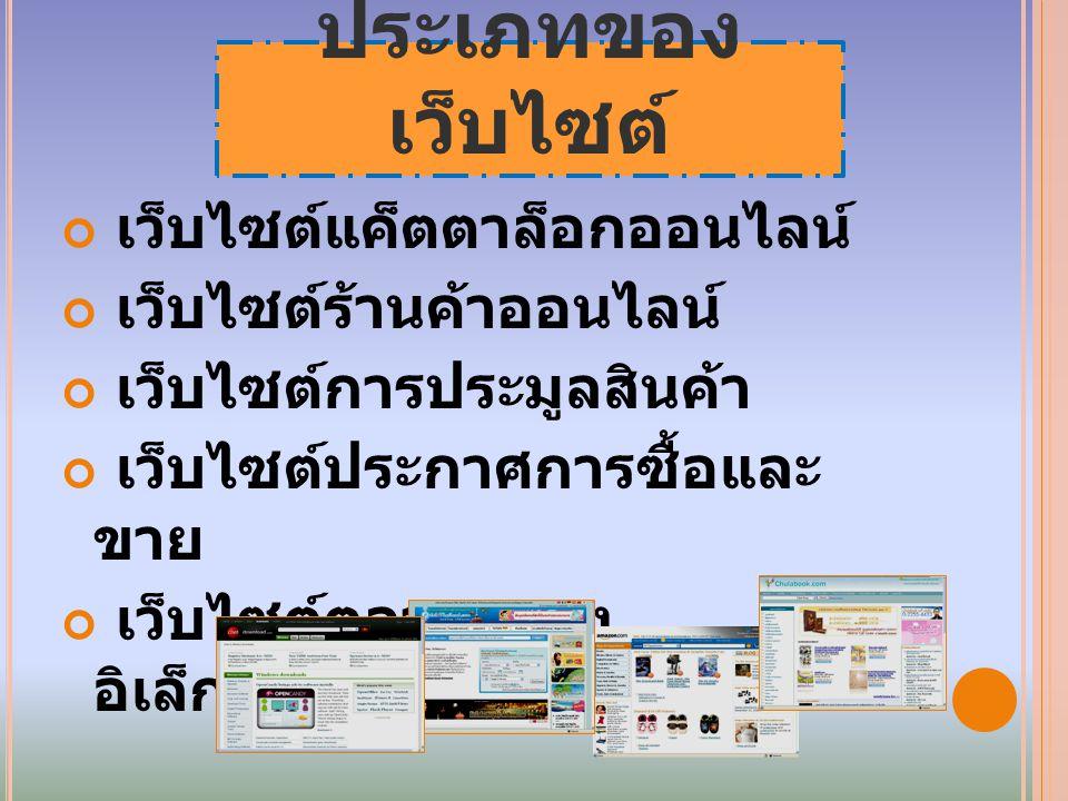 ประเภทของ เว็บไซต์ เว็บไซต์แค็ตตาล็อกออนไลน์ เว็บไซต์ร้านค้าออนไลน์ เว็บไซต์การประมูลสินค้า เว็บไซต์ประกาศการซื้อและ ขาย เว็บไซต์ตลาดกลาง อิเล็กทรอนิกส์