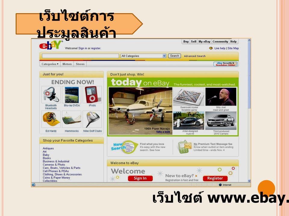เว็บไซต์การ ประมูลสินค้า เว็บไซต์ www.ebay.com