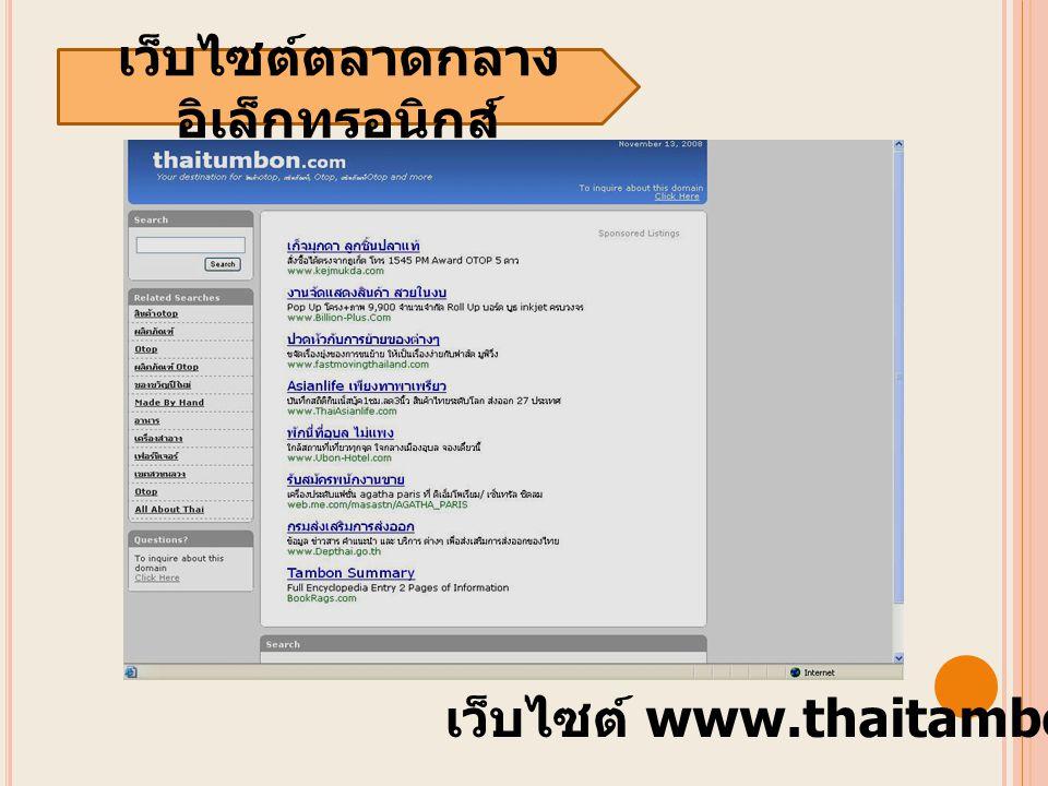 เว็บไซต์ตลาดกลาง อิเล็กทรอนิกส์ เว็บไซต์ www.thaitambon.com
