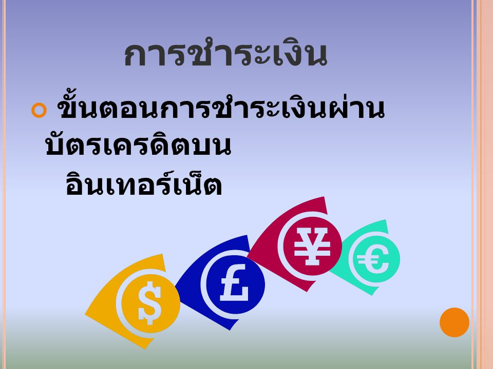 การชำระเงิน ขั้นตอนการชำระเงินผ่าน บัตรเครดิตบน อินเทอร์เน็ต