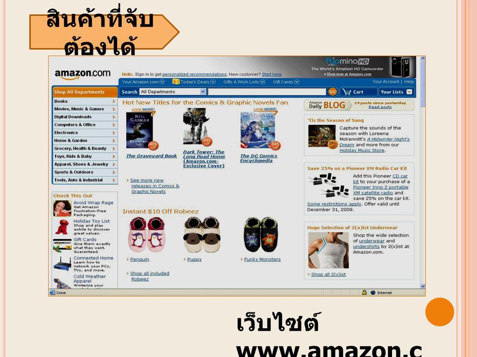 เว็บไซต์ www.amazon.c om สินค้าที่จับ ต้องได้