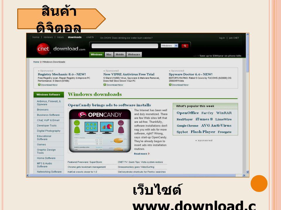สินค้า ดิจิตอล เว็บไซต์ www.download.c om