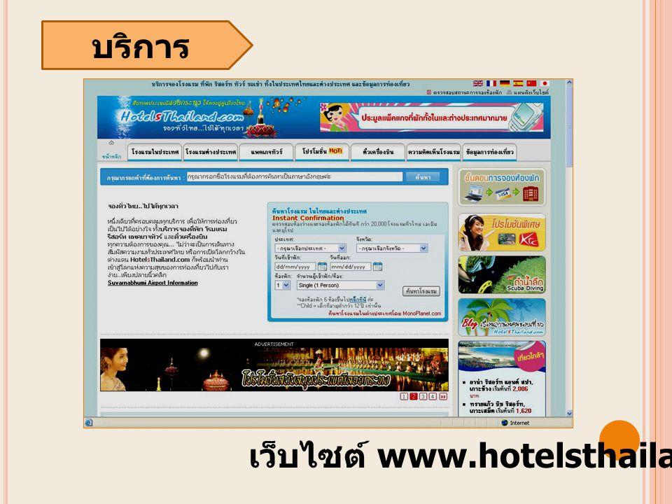 บริการ เว็บไซต์ www.hotelsthailand.com