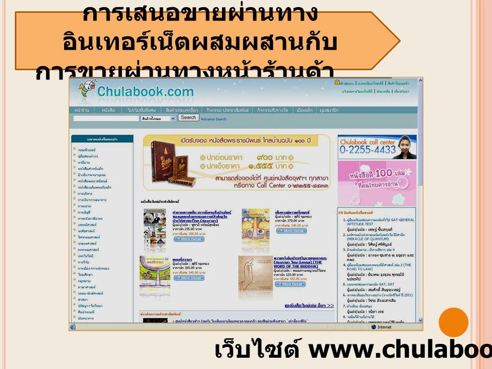 การเสนอขายผ่านทาง อินเทอร์เน็ตผสมผสานกับ การขายผ่านทางหน้าร้านค้า เว็บไซต์ www.chulabook.com