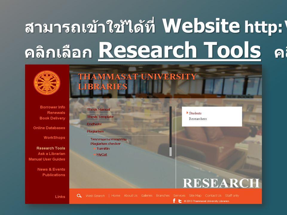 สามารถเข้าใช้ได้ที่ Website http:\\library.tu.ac.th คลิกเลือก Research Tools คลิกเลือก MyCat