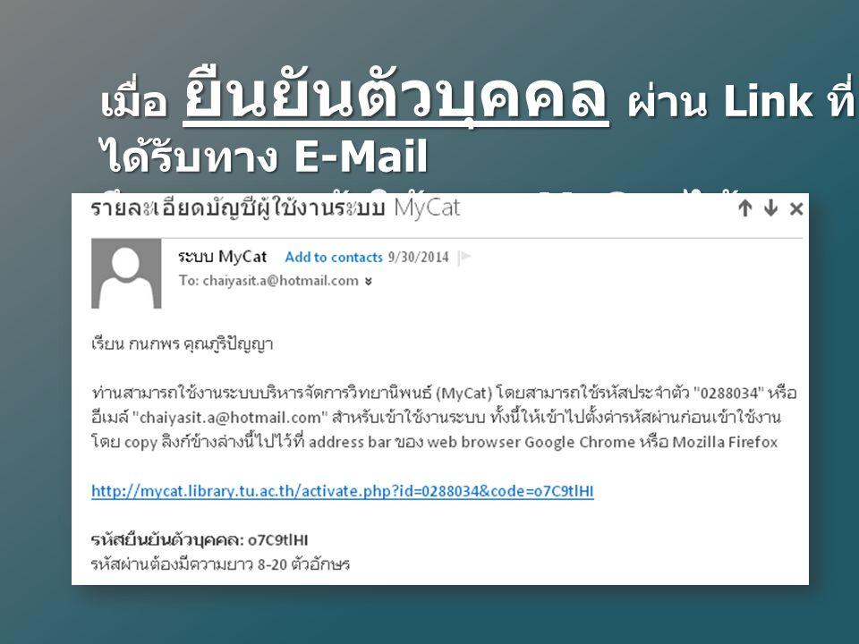 เมื่อ ยืนยันตัวบุคคล ผ่าน Link ที่ ได้รับทาง E-Mail จึงสามารถเข้าใช้ระบบ MyCat ได้