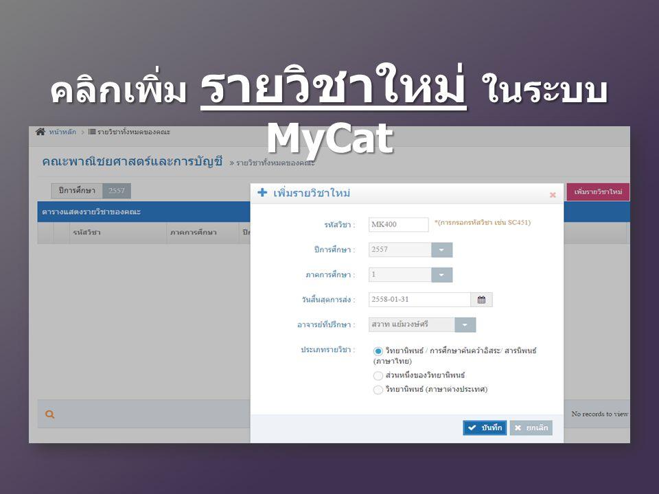 คลิกเพิ่ม รายวิชาใหม่ ในระบบ MyCat