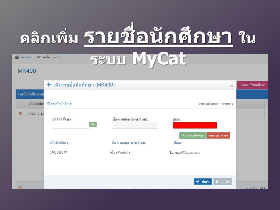 คลิกเพิ่ม รายชื่อนักศึกษา ใน ระบบ MyCat