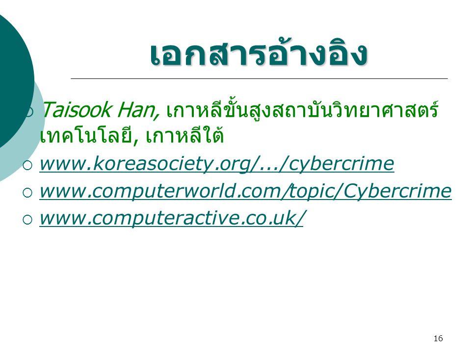 16 เอกสารอ้างอิง  Taisook Han, เกาหลีขั้นสูงสถาบันวิทยาศาสตร์ เทคโนโลยี, เกาหลีใต้  www.koreasociety.org/.../cybercrime www.koreasociety.org/.../cyb