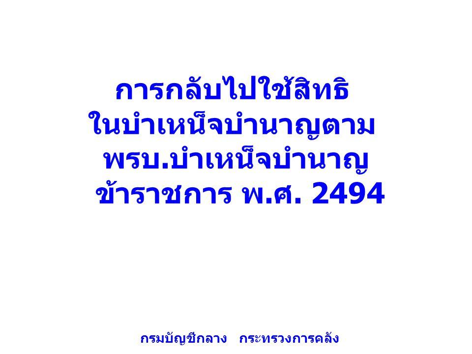 วันที่กฎหมายใช้บังคับ วันที่เลือก Undo วันที่เสียชีวิต เลือก Undo สิ้นผล กฎหมาย บำเหน็จ บำนาญ วันที่ 30 กันยายน 58 30 มิย.