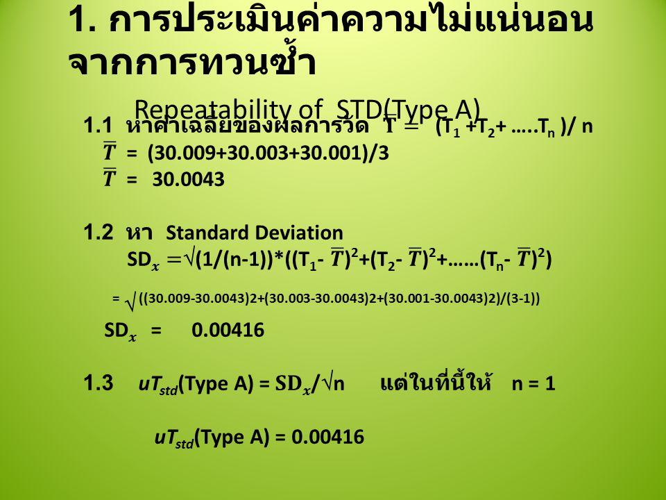 1. การประเมินค่าความไม่แน่นอน จากการทวนซ้ำ Repeatability of STD(Type A)