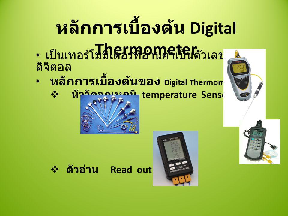 หลักการเบื้องต้น Digital Thermometer เป็นเทอร์โมมิเตอร์ที่อ่านค่าเป็นตัวเลข ดิจิตอล หลักการเบื้องต้นของ Digital Thermometer  หัววัดอุณหภูมิ temperature Sensor  ตัวอ่าน Read out