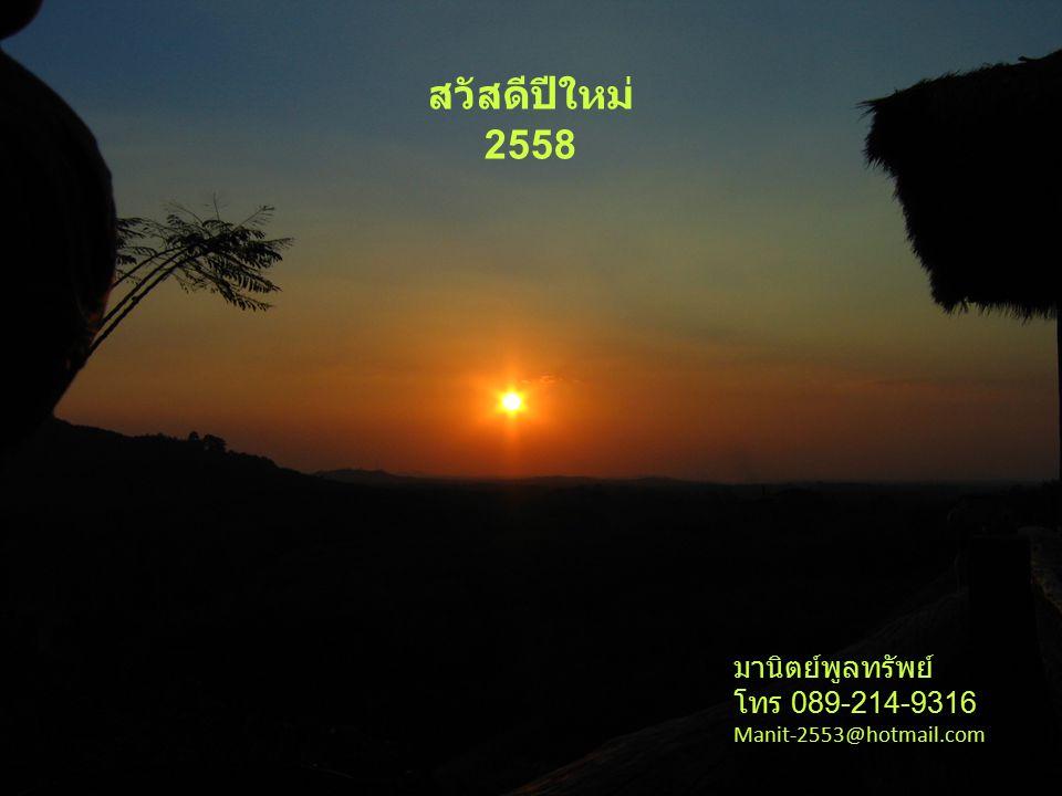 สวัสดีปีใหม่ 2558 มานิตย์พูลทรัพย์ โทร 089-214-9316 Manit-2553@hotmail.com
