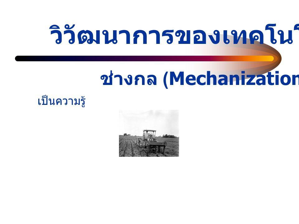 วิวัฒนาการของเทคโนโลย ี ช่างกล (Mechanization) เป็นความรู้