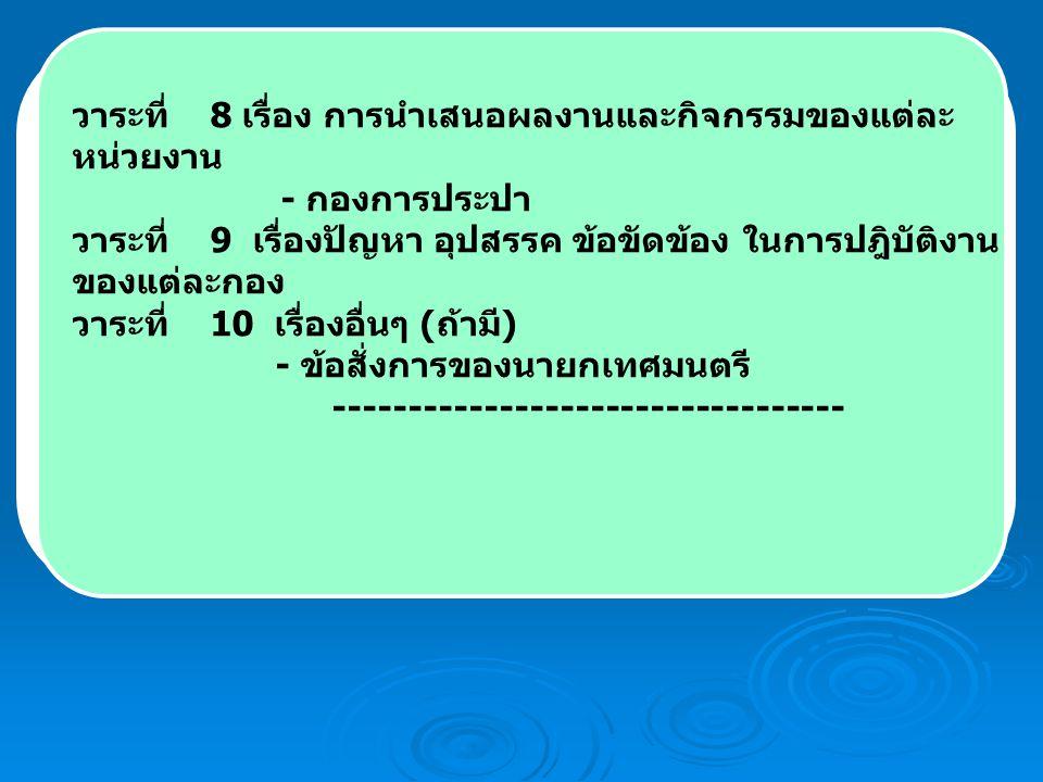 วาระที่ 1 เรื่องที่ประธานแจ้ง ให้ที่ประชุมทราบ การประชุมหัวหน้าส่วนราชการ ครั้งที่ 9 ประจำปี 2557