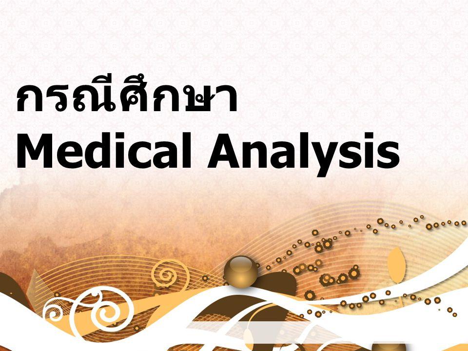 กรณีศึกษา Medical Analysis