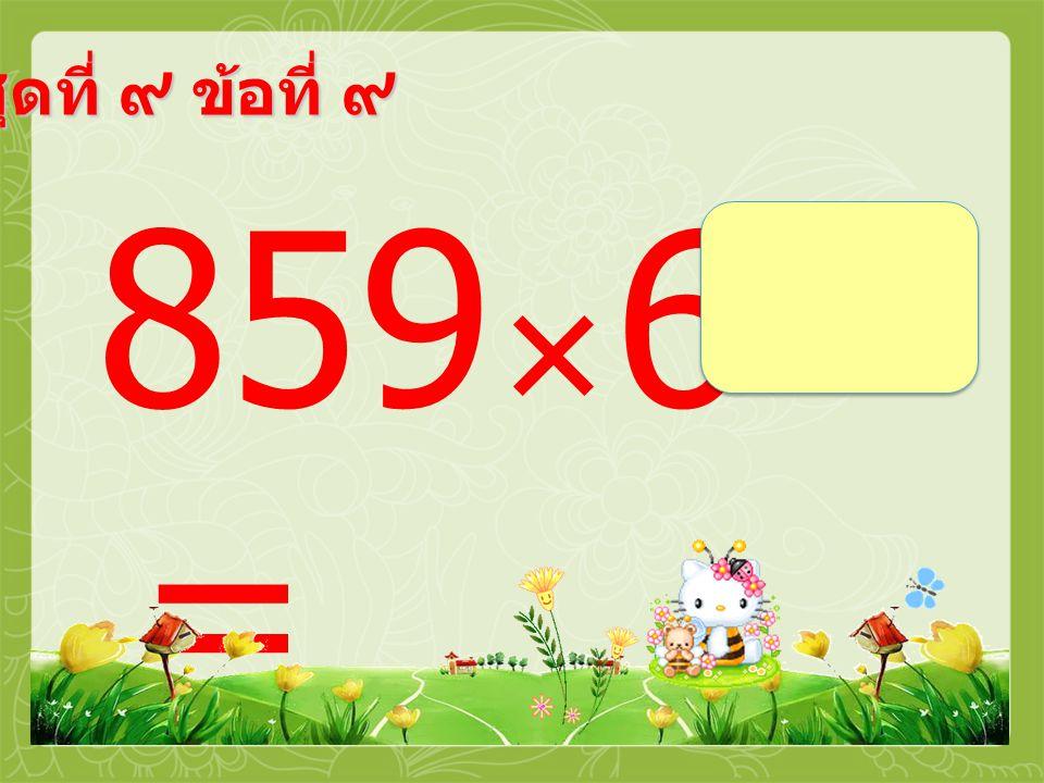 647  3 = ชุดที่ ๙ ข้อที่ ๘