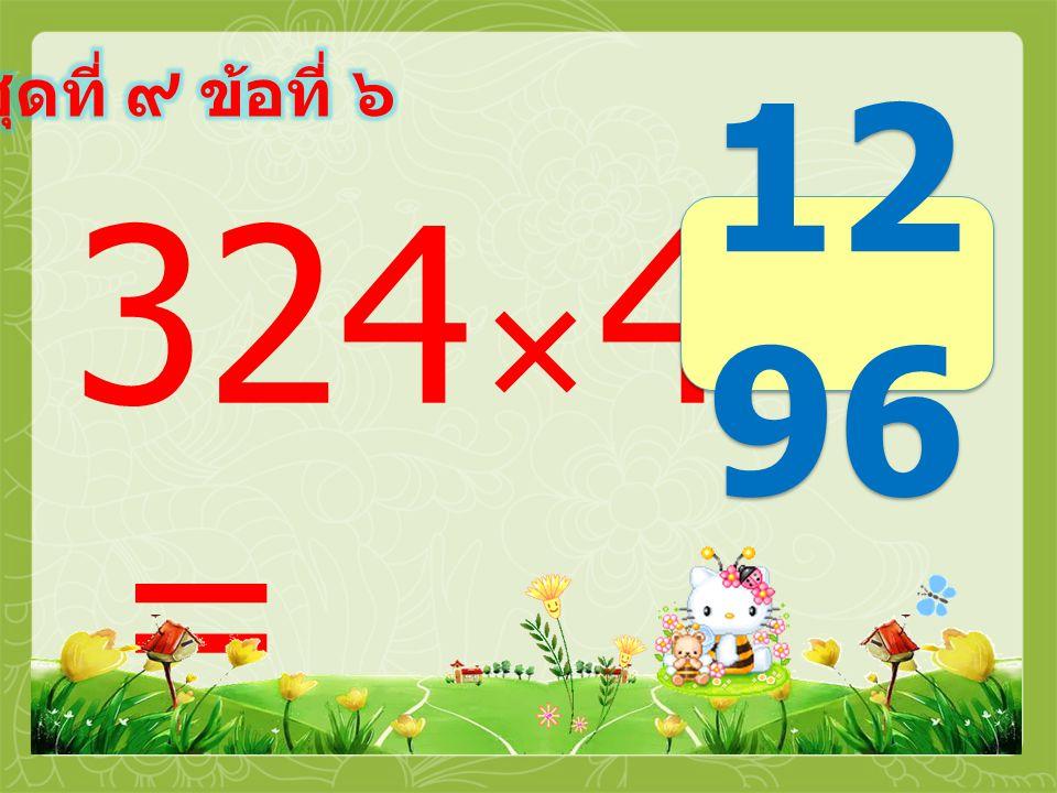 704  9 = 63 36 ชุดที่ ๙ ข้อที่ ๕