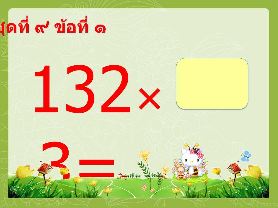 ชุดที่ ๙ ข้อที่ ๑ 132  3=