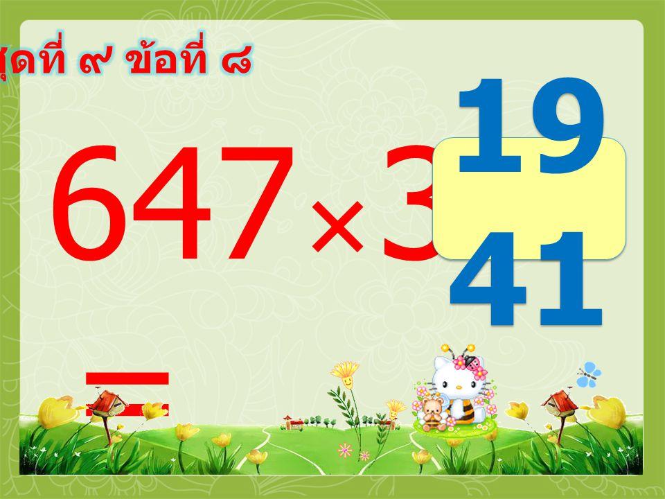 513  5 = 25 65 ชุดที่ ๙ ข้อที่ ๗