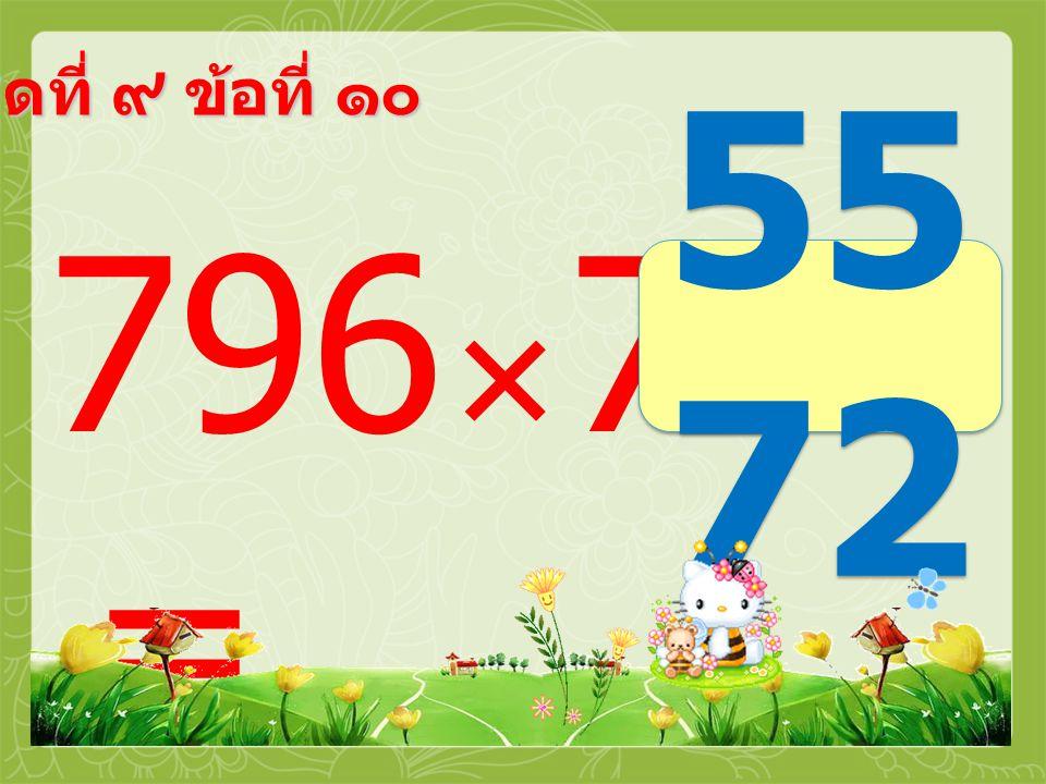 859  6 = 51 54 ชุดที่ ๙ ข้อที่ ๙