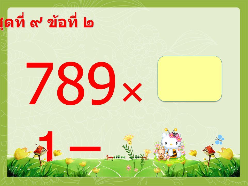ชุดที่ ๙ ข้อที่ ๑ 132  3 = 396396 396396