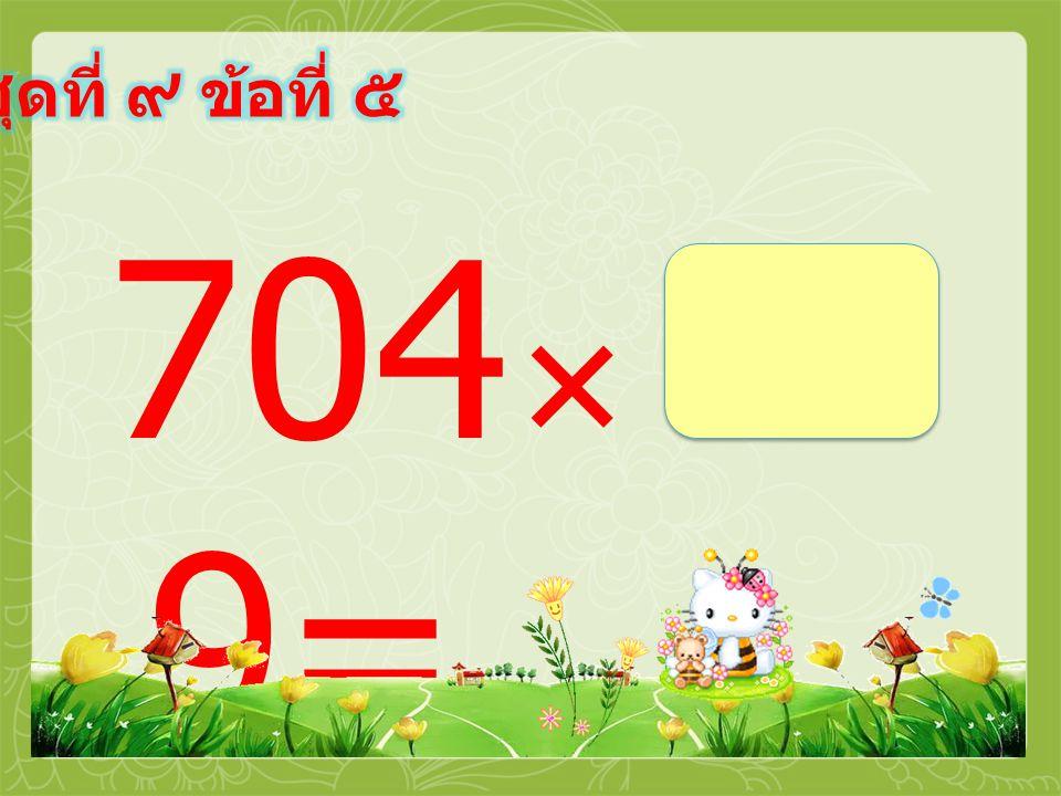 234  2 = 468468 468468 ชุดที่ ๙ ข้อที่ ๔