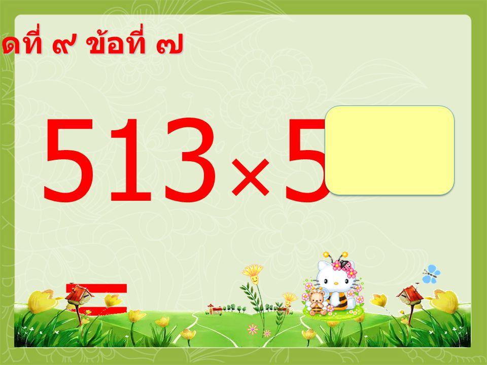 513  5 = ชุดที่ ๙ ข้อที่ ๗