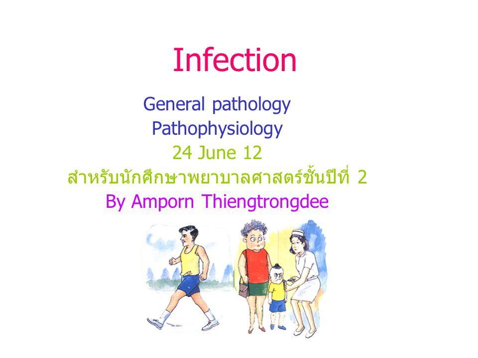 วัตถุประสงค์ 1.เป็นพื้นฐานของการเรียนรู้เรื่องโรคต่างๆ 2.ทราบกระบวนการของการติดเชื้อ 3.ทราบอาการ อาการแสดงของการติดเชื้อ