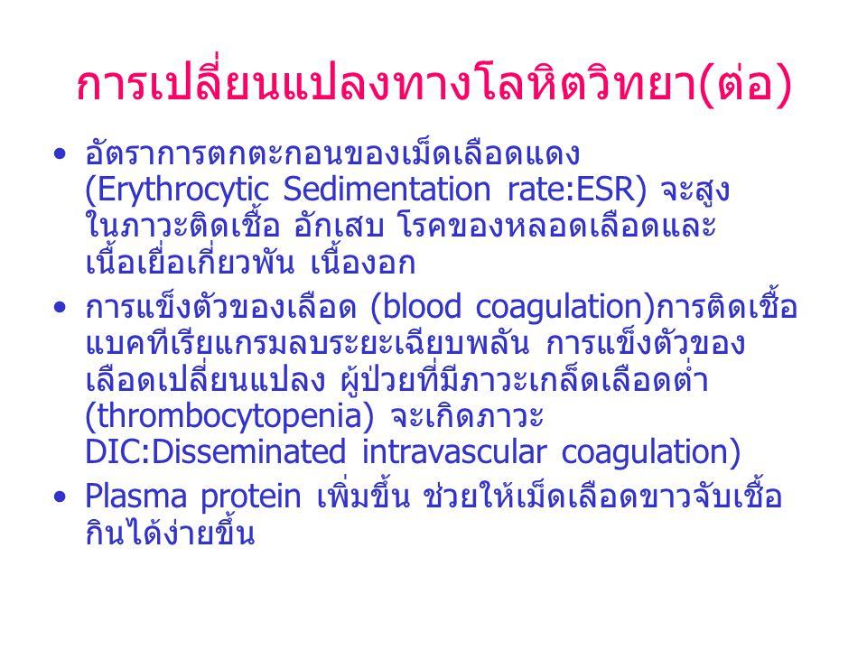การเปลี่ยนแปลงทางโลหิตวิทยา ( ต่อ ) อัตราการตกตะกอนของเม็ดเลือดแดง (Erythrocytic Sedimentation rate:ESR) จะสูง ในภาวะติดเชื้อ อักเสบ โรคของหลอดเลือดแล